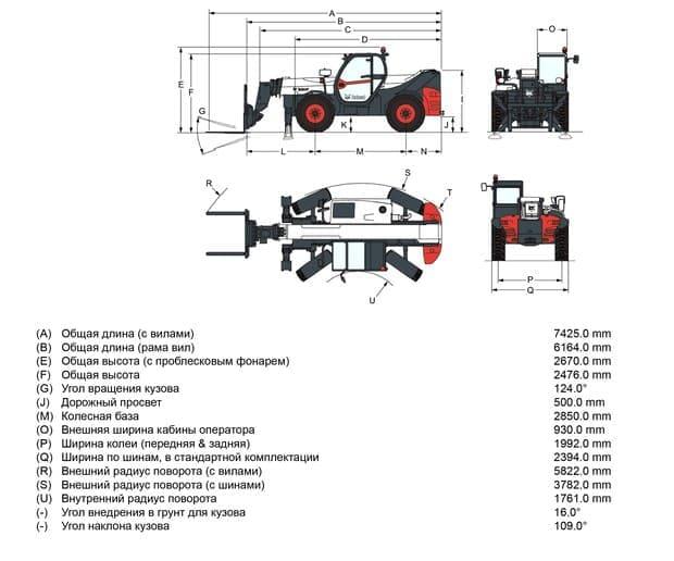 Габариты Bobcat T40180
